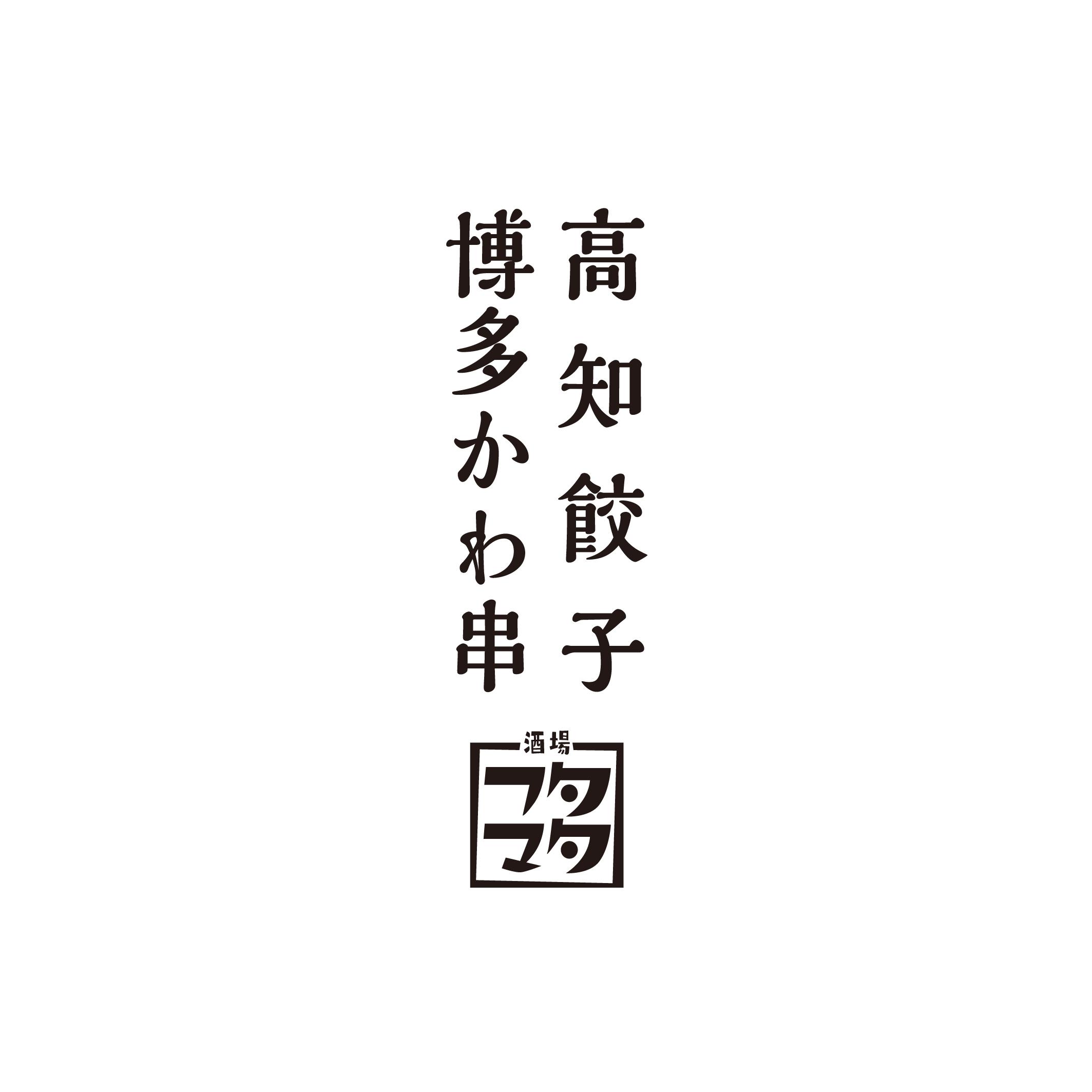 【新業態出店】二つの地域、二つの食材をキラーコンテンツとした新しいハイブリッド酒場『博多かわ串・高知餃子 酒場フタマタ 新橋店』8月2日(金)オープン!