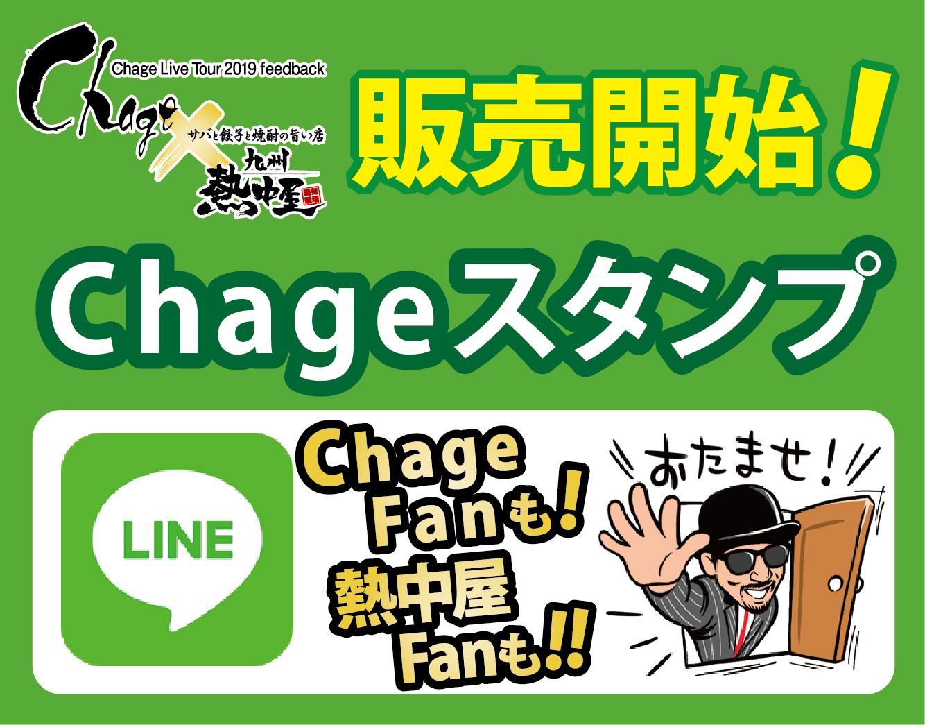 「Chage」×「九州熱中屋」LINEスタンプ販売開始!