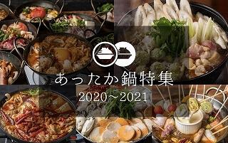 あったか鍋特集 2020~2021