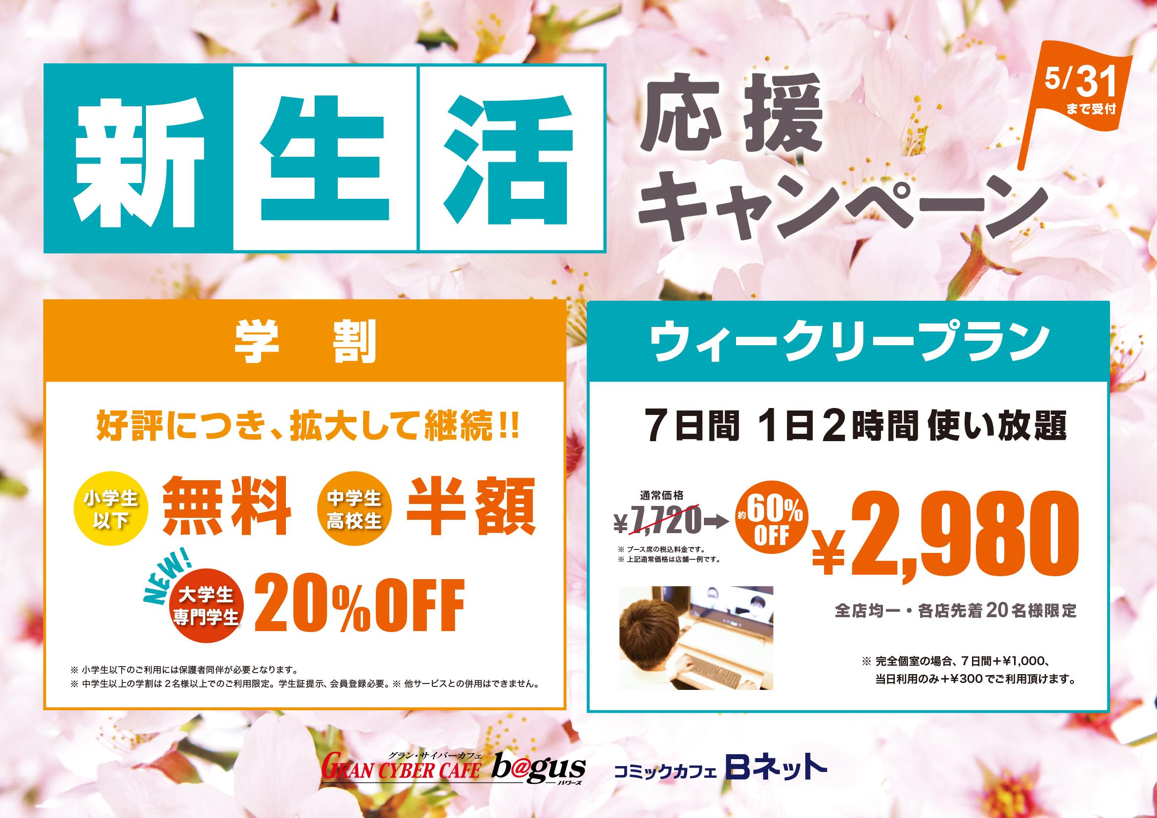 春の新生活応援キャンペーン!「ウィークリープラン2,980円」「新・学割プラン」登場!