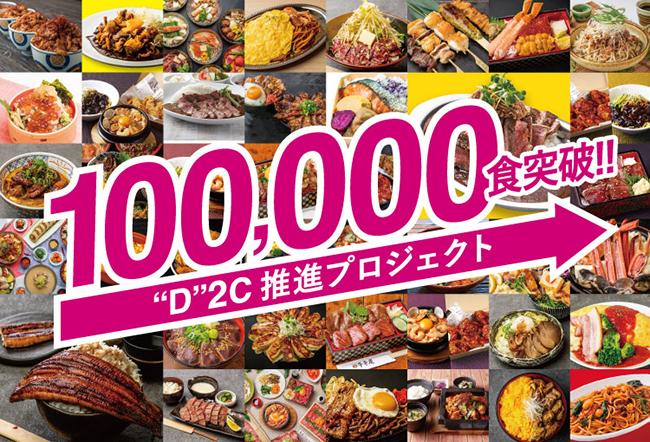 【累計100,000食突破!!】ダイヤモンドダイニング デリバリーブランド総数60、300店舗以上出店達成!