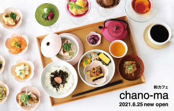 【九州初出店】和カフェ「chano-ma 福岡」が2021年6月25日(金)福岡PARCOにオープン!選べるおかずの三段お重ごはんを、靴を脱いでくつろぐマットレス席で。