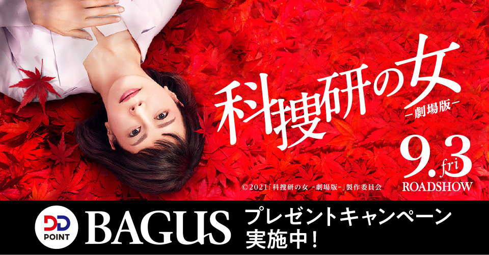 【BAGUS】9月3日(金)公開『科捜研の女 -劇場版-』公開記念プレゼントキャンペーン開催!