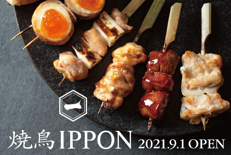 【外食企業×IT企業×お客様 で創る❝新しい飲食店のカタチ❞】『焼鳥IPPON』2021年9月1日(水)グランドオープン!